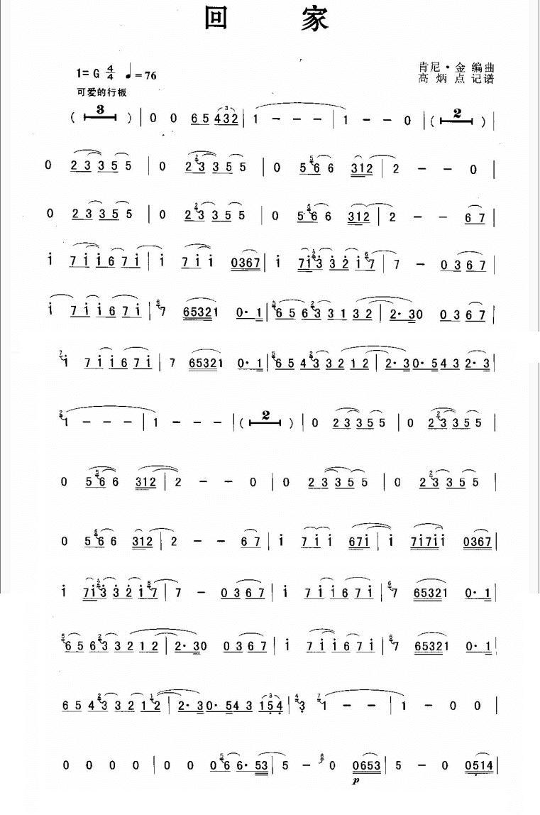 音乐资讯_回家 简谱-简谱口琴谱-学口琴音乐网