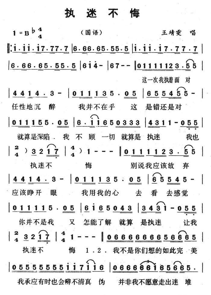 新闻资讯_执迷不悔 简谱-简谱口琴谱-学口琴音乐网