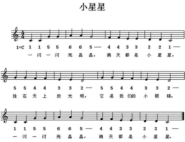 小星星 简谱-学口琴音乐网