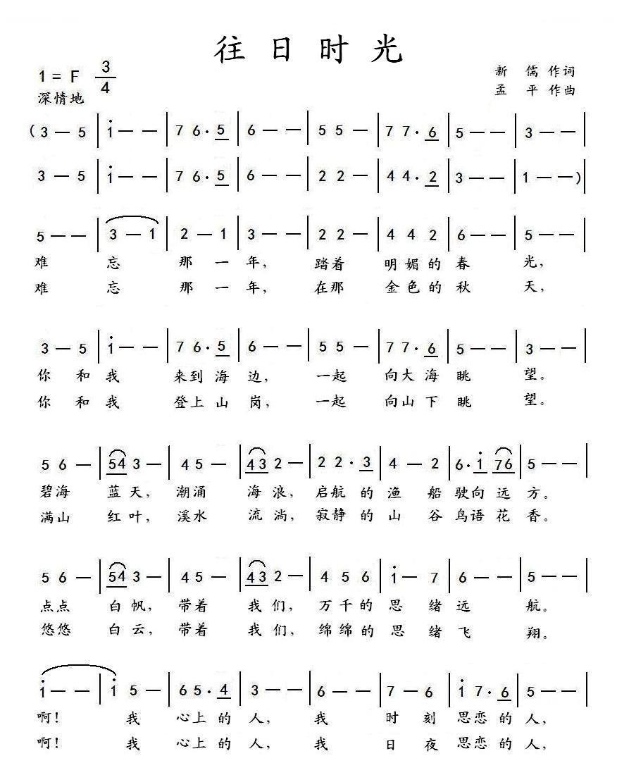 那时候的曲谱_钢琴简单曲谱
