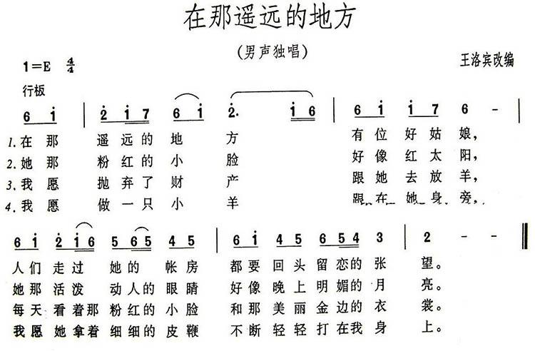 遥远的歌简谱_桃李醉春风个人制谱园地_中国曲谱网