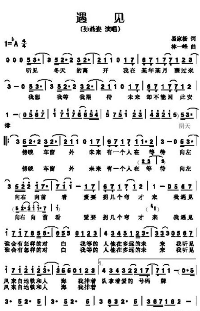 遇见 简谱-学口琴音乐网图片