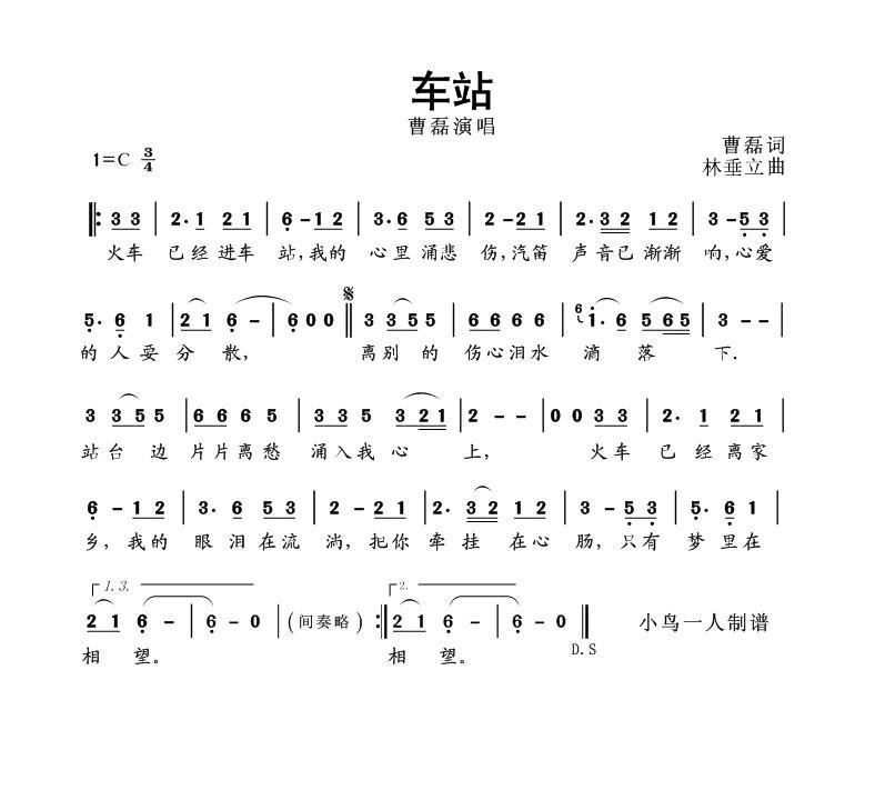 车站 国语版 简谱-学口琴音乐网