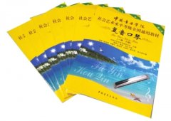 中国音乐学院首次将复音口琴纳入全国考级教材