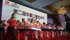 """黔江区实验小学被命名为""""中国大众音乐协会口"""