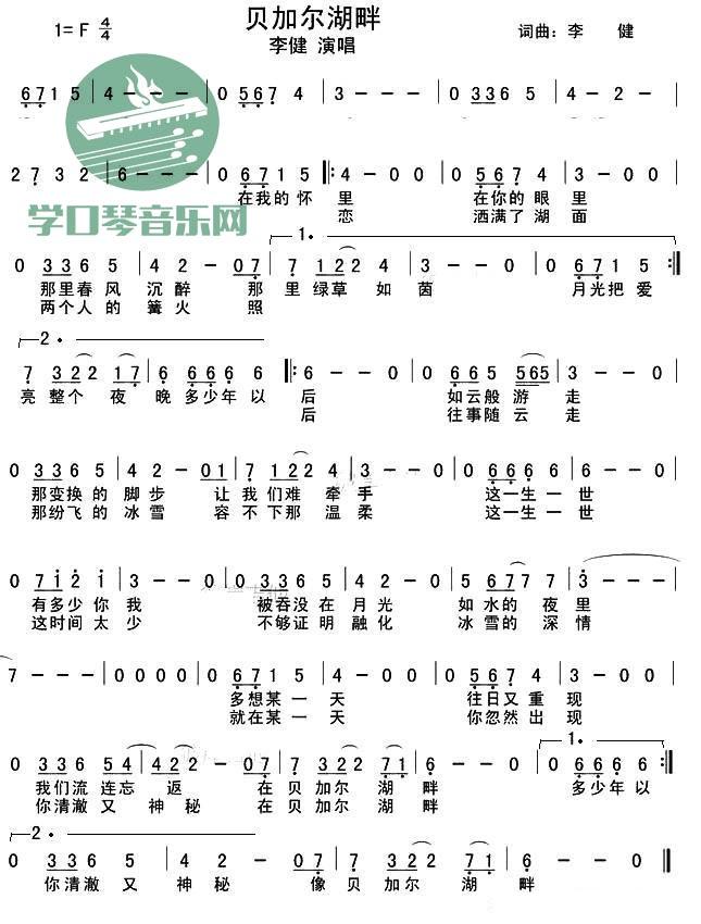 貝加爾湖畔-簡譜口琴譜-學口琴音樂網圖片