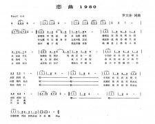 恋曲1980